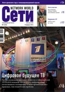 Обложка книги  - Сети / Network World №01-02/2010