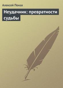 Обложка книги  - Неудачник: превратности судьбы