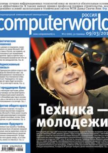 Обложка книги  - Журнал Computerworld Россия №07/2010
