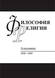Обложка книги  - Философия религии: Альманах 2008–2009