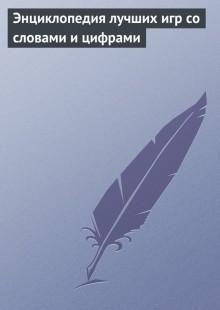Обложка книги  - Энциклопедия лучших игр со словами и цифрами