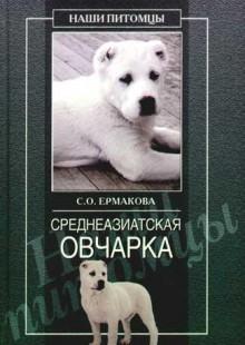 Обложка книги  - Среднеазиатская овчарка