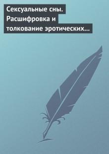 Обложка книги  - Сексуальные сны. Расшифровка и толкование эротических сновидений