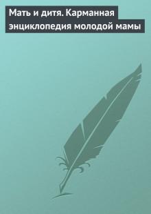 Обложка книги  - Мать и дитя. Карманная энциклопедия молодой мамы