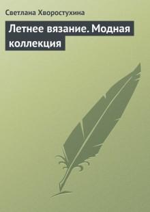 Обложка книги  - Летнее вязание. Модная коллекция