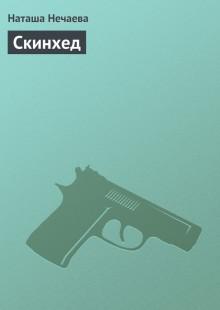 Обложка книги  - Скинхед