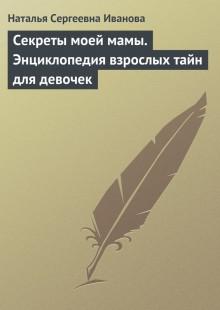 Обложка книги  - Секреты моей мамы. Энциклопедия взрослых тайн для девочек
