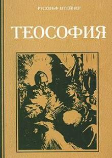 Обложка книги  - Теософия