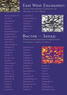 Обложка книги  - Восток – Запад: Вторая международная конференция по модели «Смысл – текст»