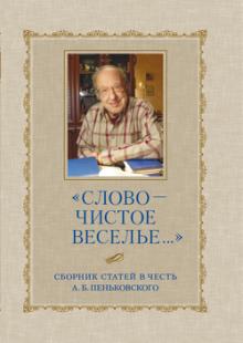 Обложка книги  - «Слово – чистое веселье…»: Сборник статей в честь А. Б. Пеньковского