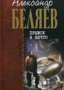 Обложка книги  - Воздушный корабль