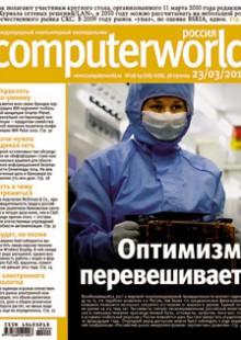 Обложка книги  - Журнал Computerworld Россия №08-09/2010