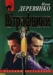 Обложка книги  - Штрафники