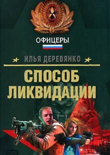 Обложка книги  - Царство страха