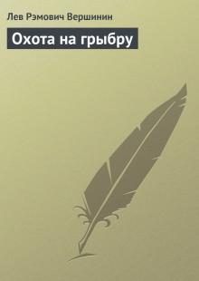 Обложка книги  - Охота на грыбру