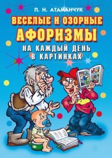 Обложка книги  - Веселые и озорные афоризмы на каждый день в картинках