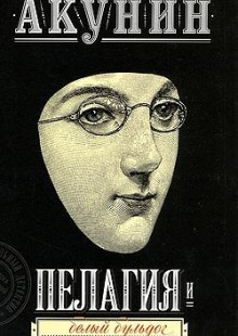 Обложка книги  - Пелагия и белый бульдог