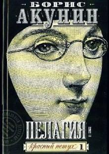 Обложка книги  - Пелагия и красный петух
