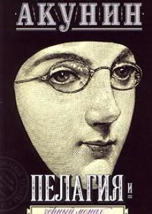 Обложка книги  - Пелагия и черный монах