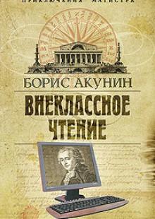 Обложка книги  - Внеклассное чтение
