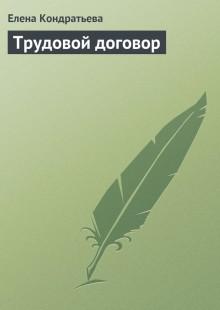 Обложка книги  - Трудовой договор