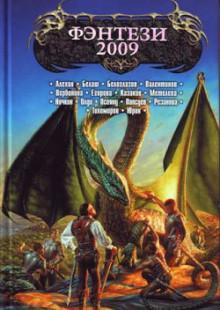 Обложка книги  - Зимняя стужа