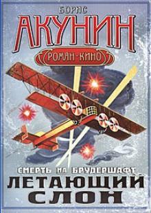 Обложка книги  - Летающий слон