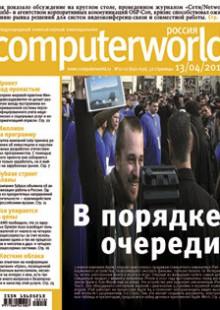 Обложка книги  - Журнал Computerworld Россия №11-12/2010