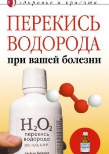 Обложка книги  - Перекись водорода при вашей болезни