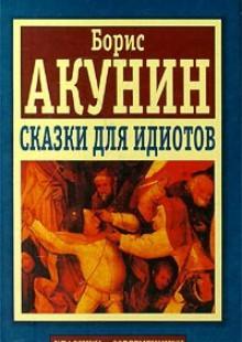 Обложка книги  - Сказки для идиотов