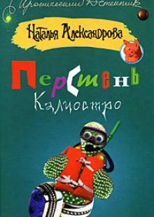 Обложка книги  - Перстень Калиостро