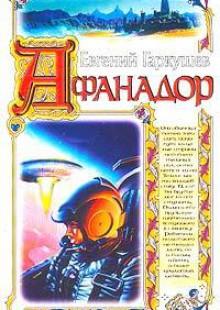 Обложка книги  - Афанадор