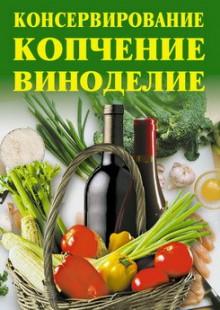Обложка книги  - Консервирование, копчение, виноделие