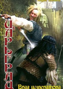 Обложка книги  - Враг императора