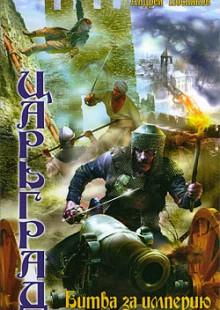 Обложка книги  - Битва за империю
