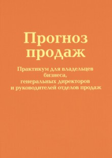 Обложка книги  - Прогноз продаж