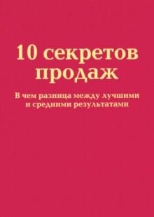 Обложка книги  - 10 секретов продаж