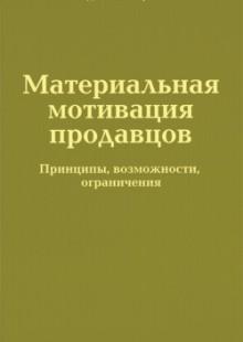 Обложка книги  - Материальная мотивация продавцов