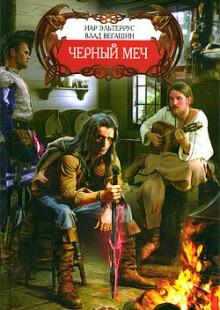 Обложка книги  - Черный меч