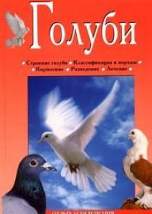 Обложка книги  - Голуби