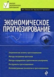 Обложка книги  - Экономическое прогнозирование