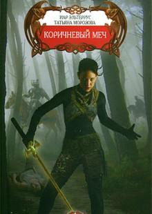 Обложка книги  - Коричневый меч
