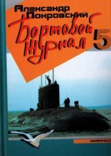 Обложка книги  - Бортовой журнал 5