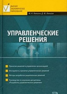 Обложка книги  - Управленческие решения