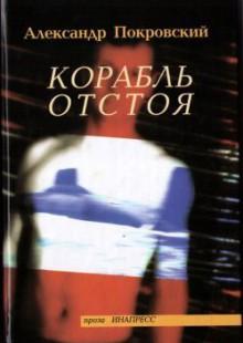Обложка книги  - Корабль отстоя (сборник)