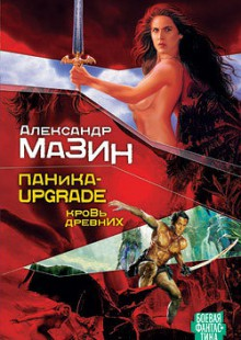 Обложка книги  - Паника-upgrade. Кровь древних