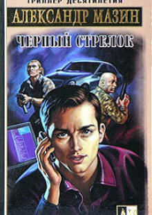 Обложка книги  - Черный Стрелок