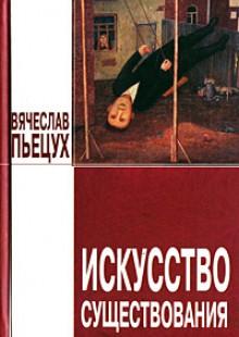 Обложка книги  - Искусство существования (сборник)