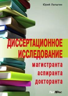 Обложка книги  - Диссертационное исследование магистранта, аспиранта, докторанта