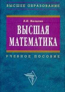 Обложка книги  - Высшая математика: учебное пособие